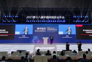 天融信李雪莹博士:相融共创推动我国数据安全治理水平持续提升
