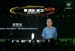 邬贺铨 | 追寻新的战略思路,全面增强网络安全的防护能力