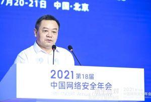 2021年中国网络安全年会在北京成功召开