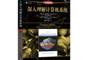 书籍推荐《深入理解计算机系统》