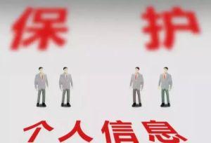 全国人大法工委杨合庆:个人信息保护法十大亮点权威解读