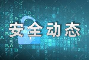 网络空间安全动态(九月)