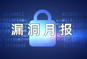 2021年8月信息安全漏洞月报