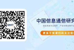 """中国信息通信研究院""""卓信大数据计划"""" 第三批入选成员单位公示"""