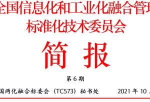 全国两化融合管理标委会简报(第6期)