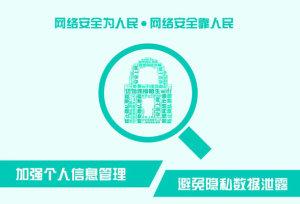 国家网络安全宣传周开启,既要宣传好网络安全更要做好网络安全